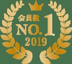 会員数NO.1 2019