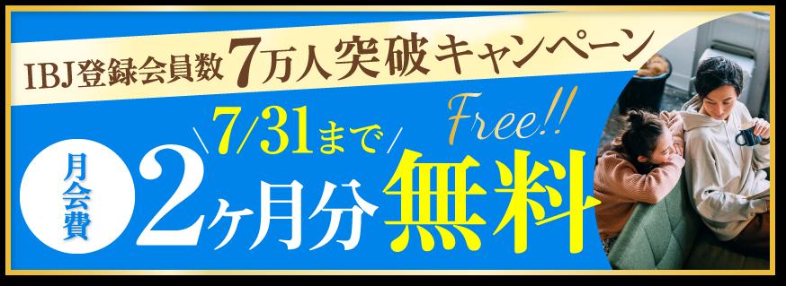 IBJ登録会員数7万人突破キャンペーン 月会費2ヶ月分無料 7/31まで